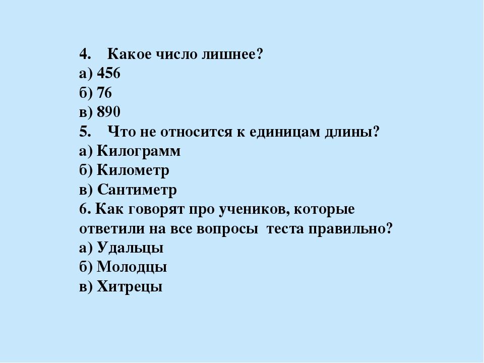 4. Какое число лишнее? а) 456 б) 76 в) 890 5. Что не относится к единицам дли...