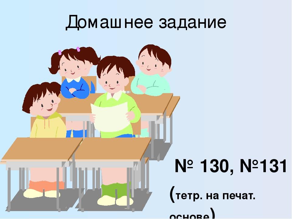 Домашнее задание № 130, №131 (тетр. на печат. основе)