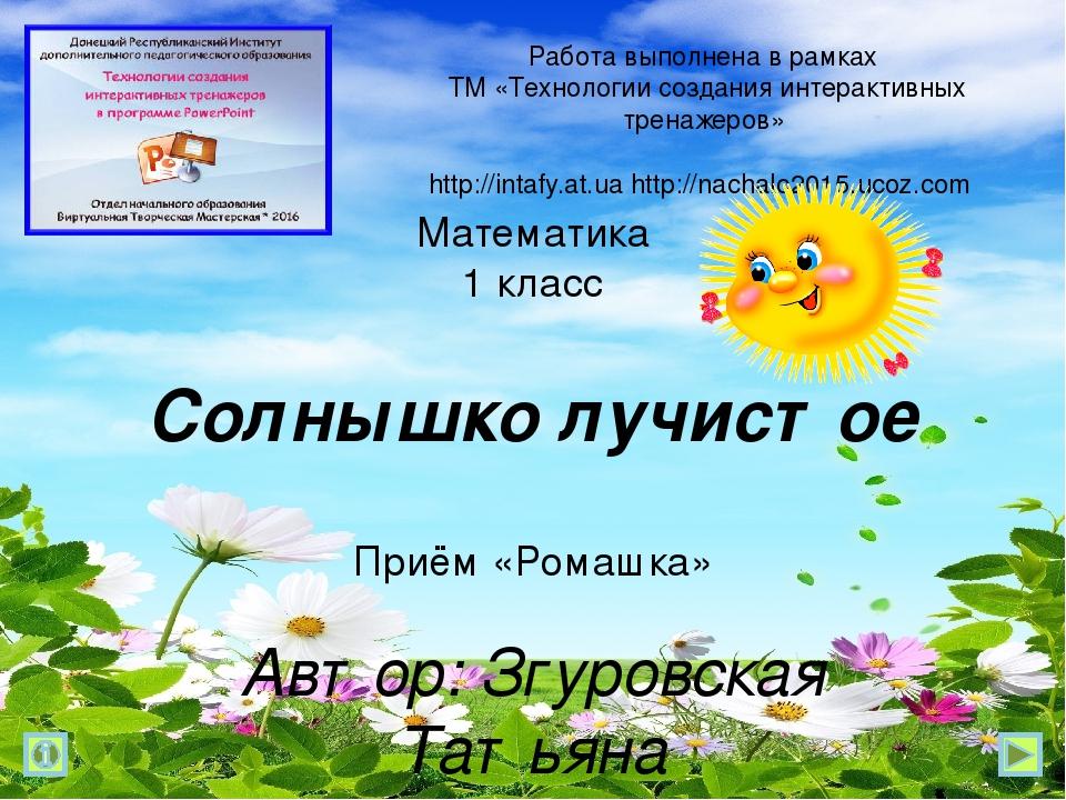 Математика 1 класс Солнышко лучистое Приём «Ромашка» Автор: Згуровская Татьян...