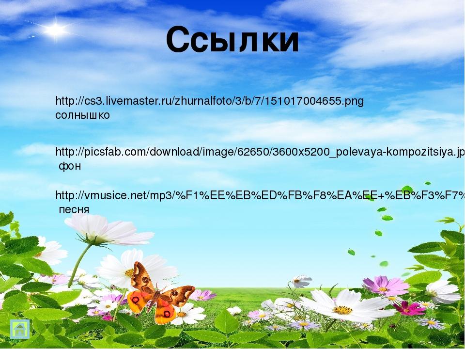 Ссылки http://cs3.livemaster.ru/zhurnalfoto/3/b/7/151017004655.png солнышко h...