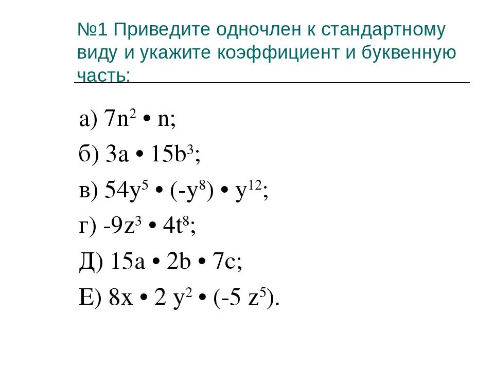 №1 Приведите одночлен к стандартному виду и укажите коэффициент и буквенную ч...