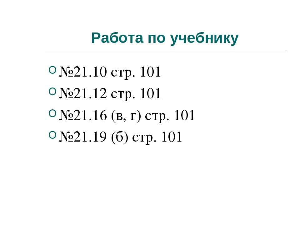 Работа по учебнику №21.10 стр. 101 №21.12 стр. 101 №21.16 (в, г) стр. 101 №21...