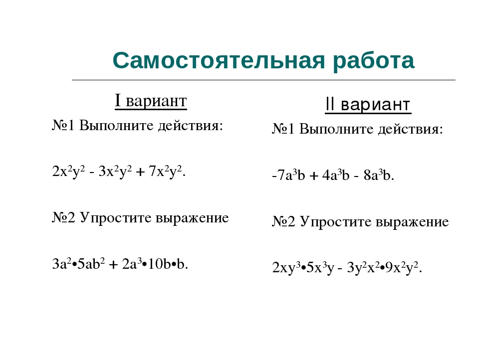 Самостоятельная работа I вариант №1 Выполните действия: 2х2у2 - 3х2у2 + 7х2у2...