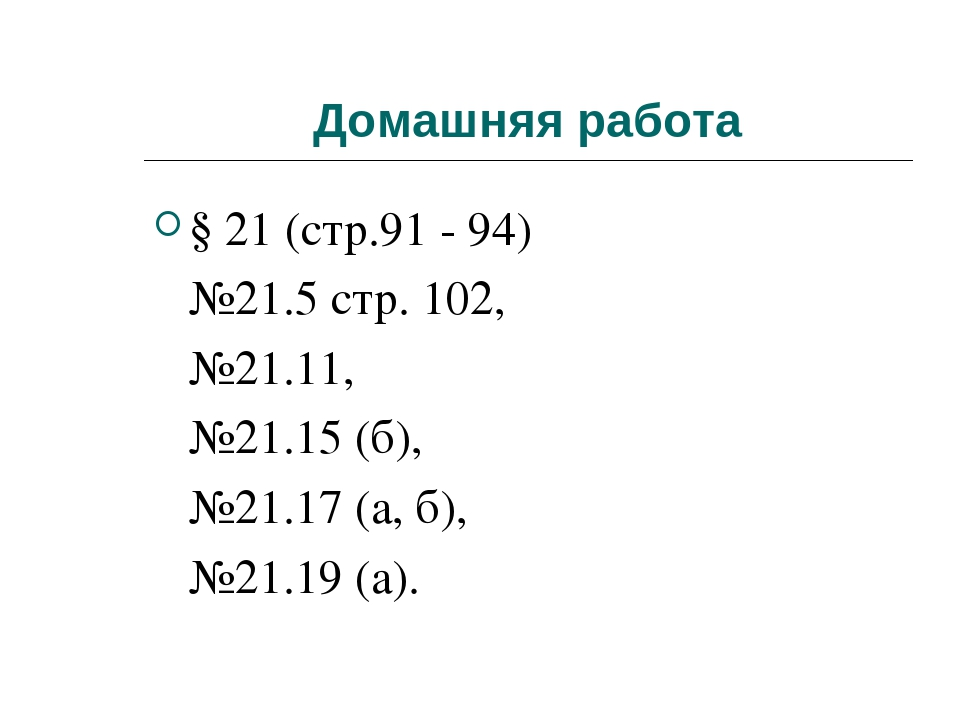 Домашняя работа § 21 (стр.91 - 94) №21.5 стр. 102, №21.11, №21.15 (б), №21.17...