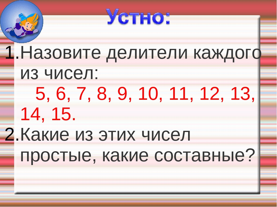 Назовите делители каждого из чисел: 5, 6, 7, 8, 9, 10, 11, 12, 13, 14, 15. Ка...