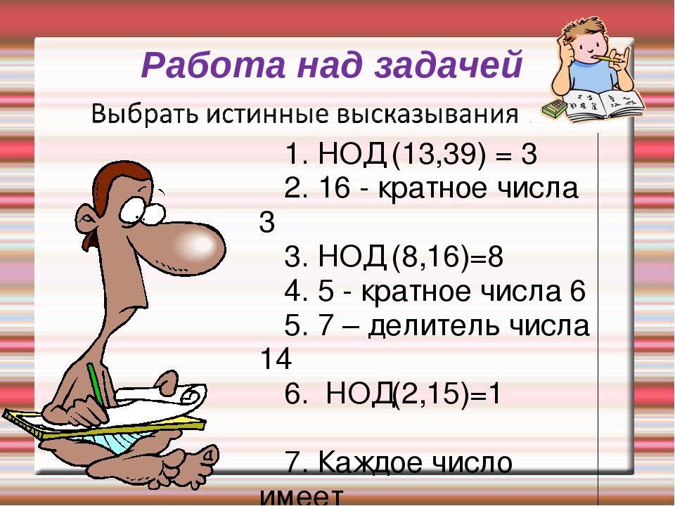 Работа над задачей 1. НОД (13,39) = 3 2. 16 - кратное числа 3 3. НОД (8,16)=8...