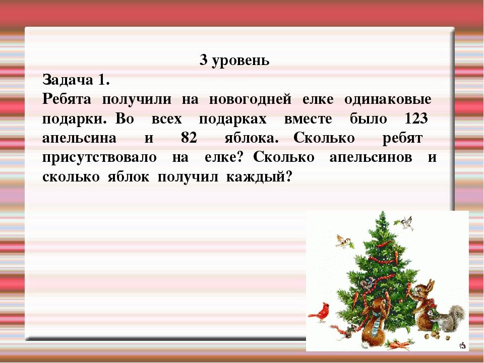 3 уровень Задача 1. Ребята получили на новогодней елке одинаковые подарки. Во...