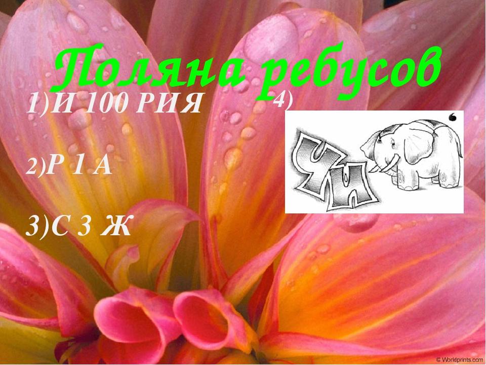 Поляна ребусов И 100 РИЯ 4) 2)Р 1 А 3)С 3 Ж