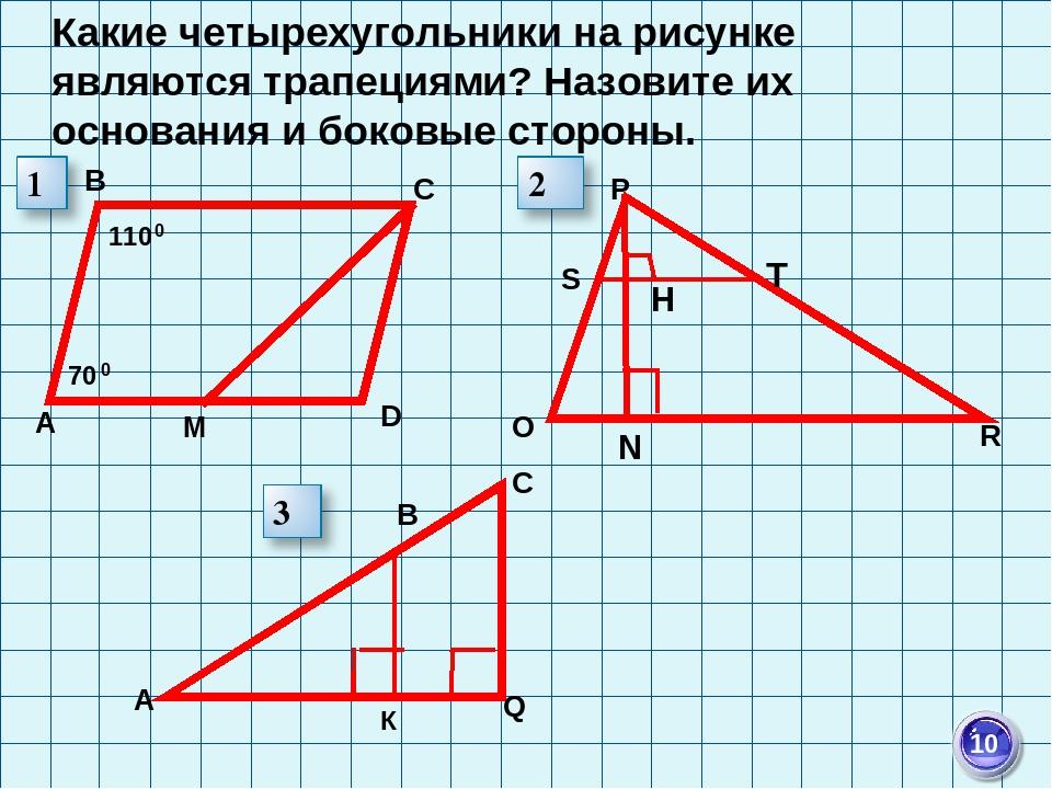 Какие четырехугольники на рисунке являются трапециями? Назовите их основания...