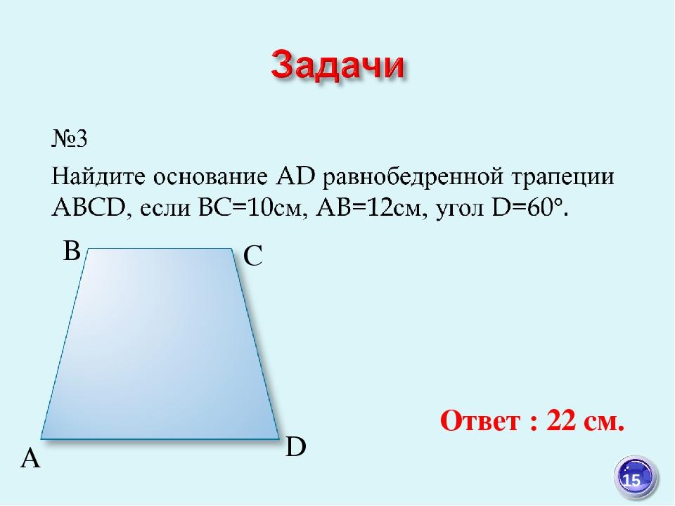 A B C D Ответ : 22 см. 15