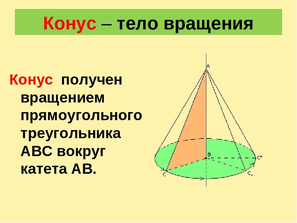 Конус – тело вращения Конус получен вращением прямоугольного треугольника АВС...
