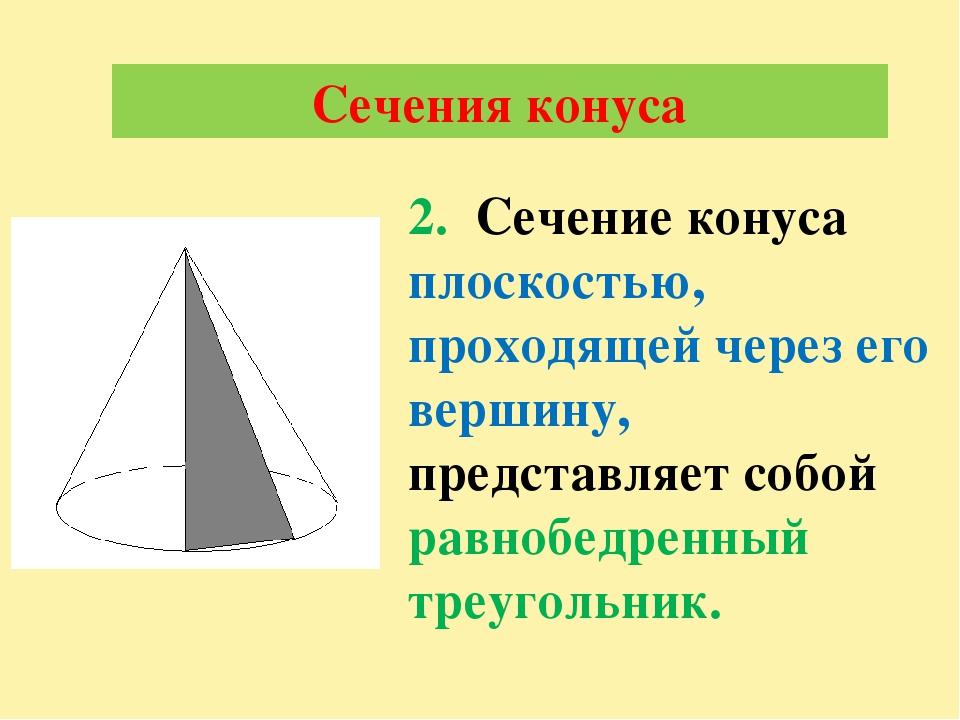 Сечения конуса 2. Сечение конуса плоскостью, проходящей через его вершину, пр...