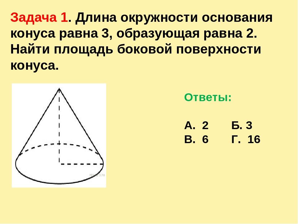 Задача 1. Длина окружности основания конуса равна 3, образующая равна 2. Найт...