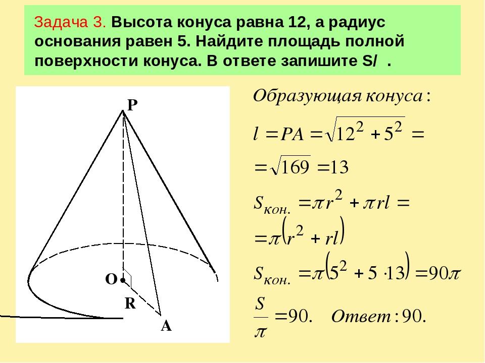 Задача 3. Высота конуса равна 12, а радиус основания равен 5. Найдите площадь...