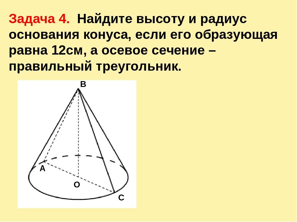 Задача 4. Найдите высоту и радиус основания конуса, если его образующая равна...