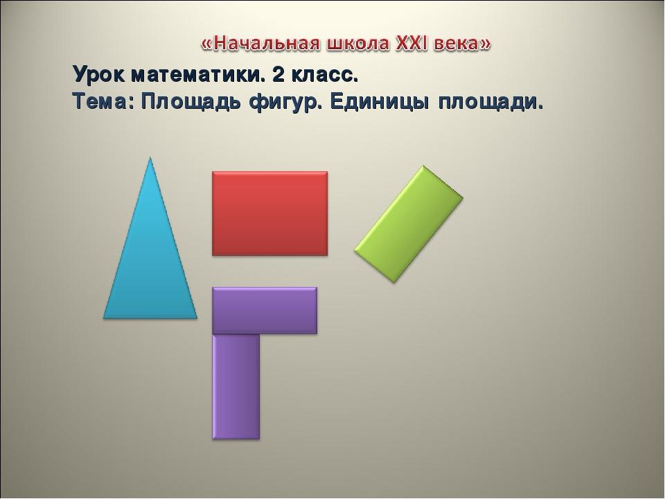 Урок математики. 2 класс. Тема: Площадь фигур. Единицы площади.