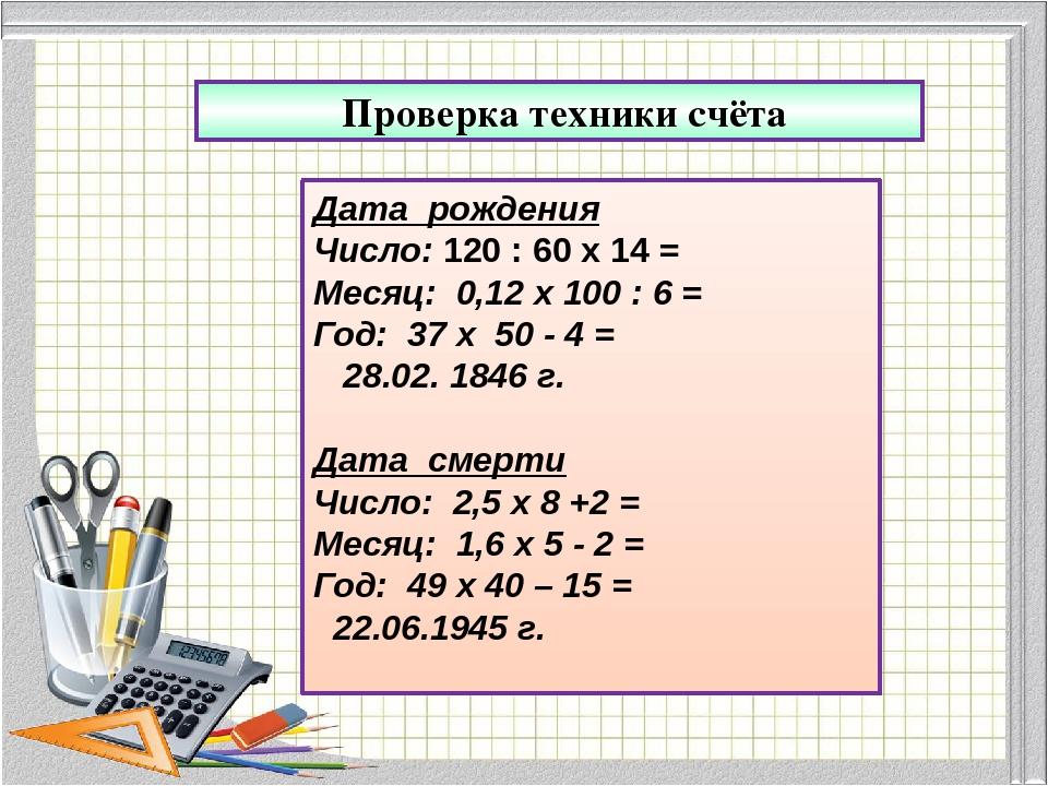 Дата рождения Число: 120 : 60 х 14 = Месяц: 0,12 х 100 : 6 = Год: 37 х 50 - 4...