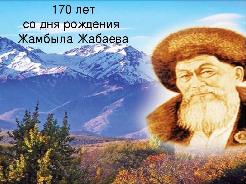 170 лет со дня рождения Жамбыла Жабаева