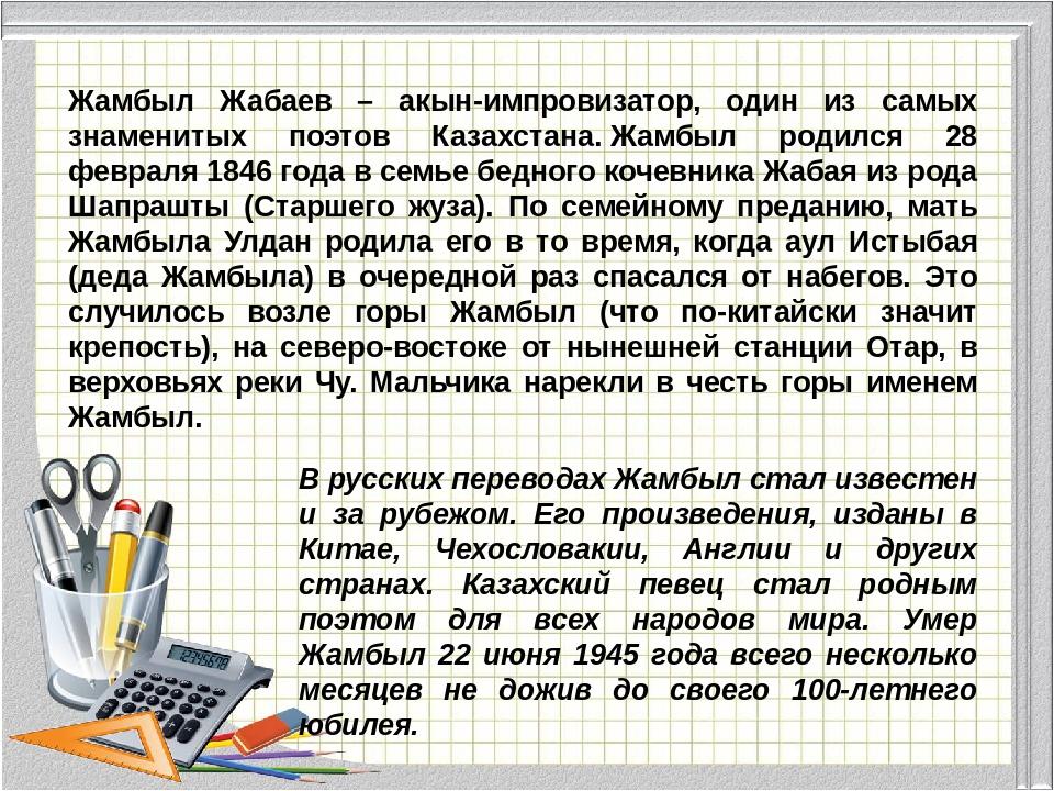Жамбыл Жабаев – акын-импровизатор, один из самых знаменитых поэтов Казахстана...