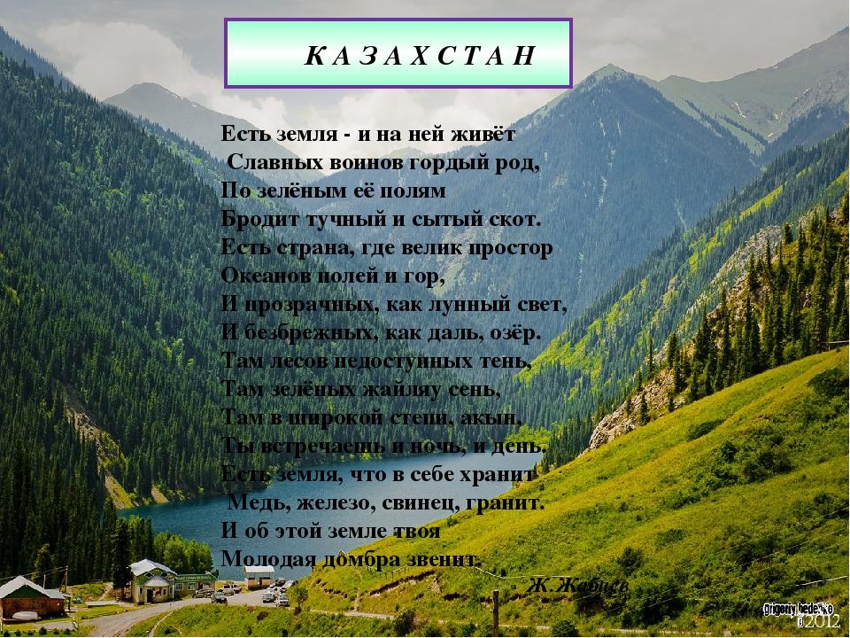 К А З А Х С Т А Н Есть земля - и на ней живёт Славных воинов гордый род, По з...
