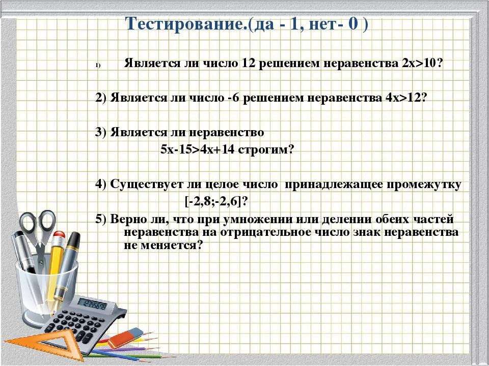 Тестирование.(да - 1, нет- 0 ) Является ли число 12 решением неравенства 2х>1...