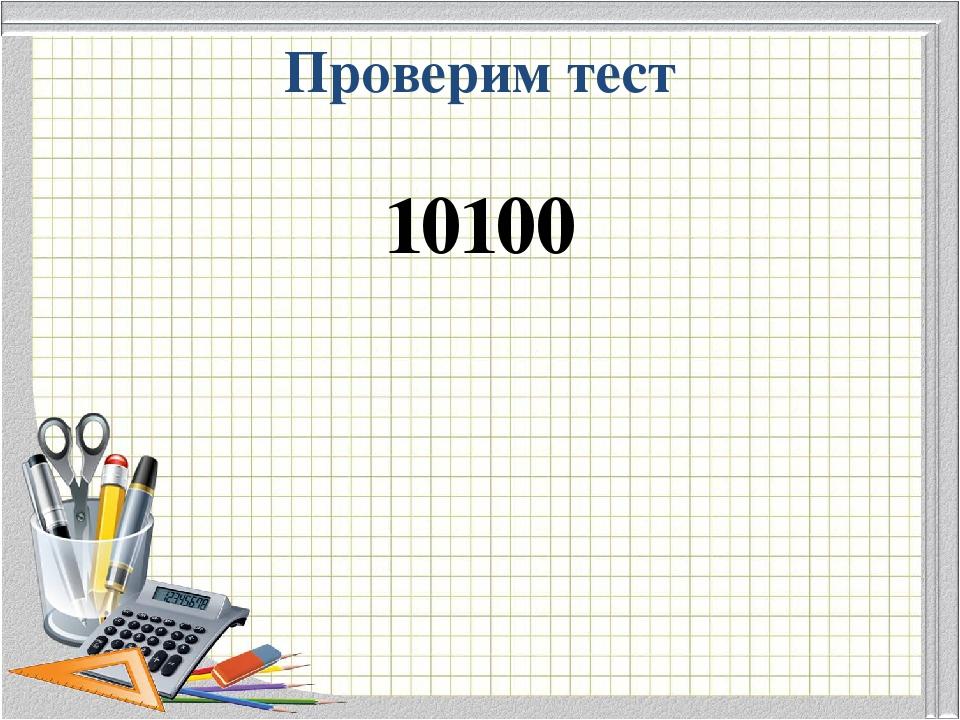 Проверим тест 10100