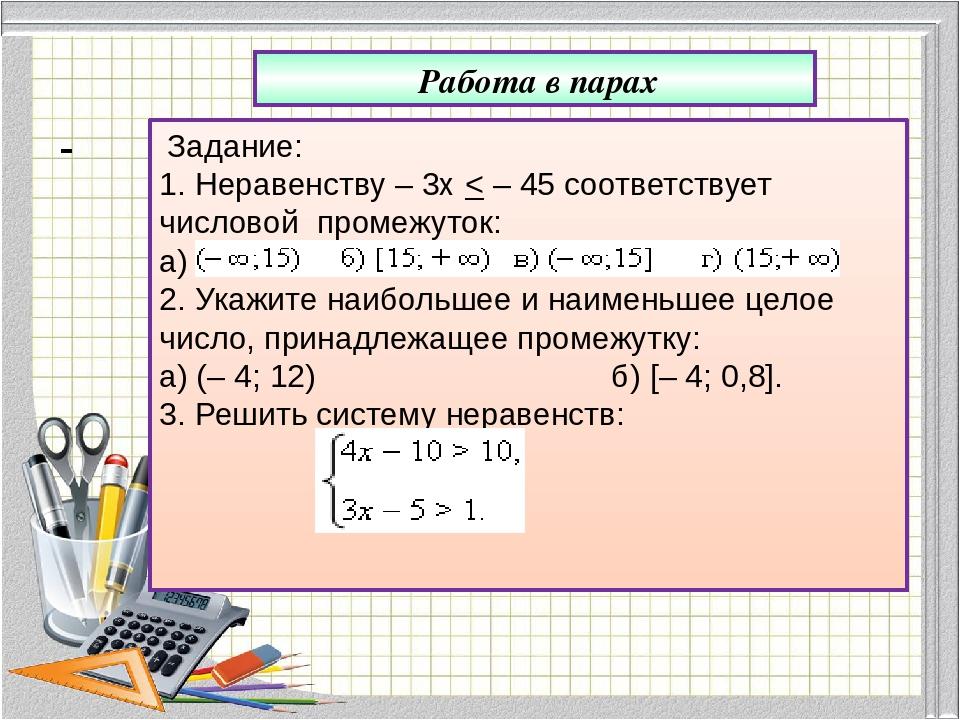 Задание: 1. Неравенству – 3х < – 45 соответствует числовой промежуток: а) ....