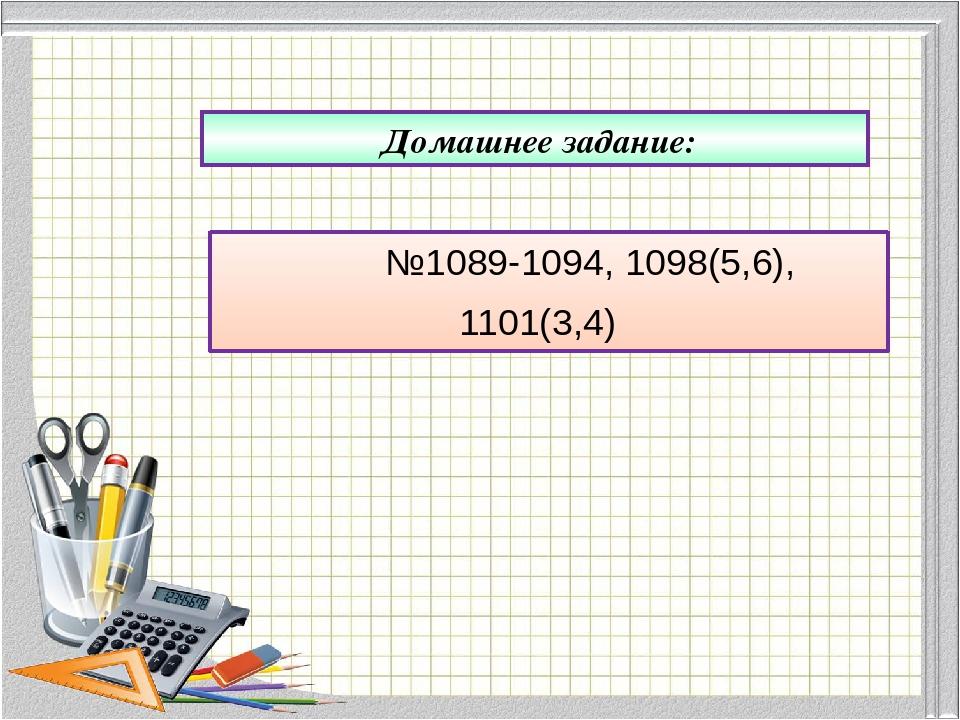 №1089-1094, 1098(5,6), 1101(3,4) Домашнее задание:
