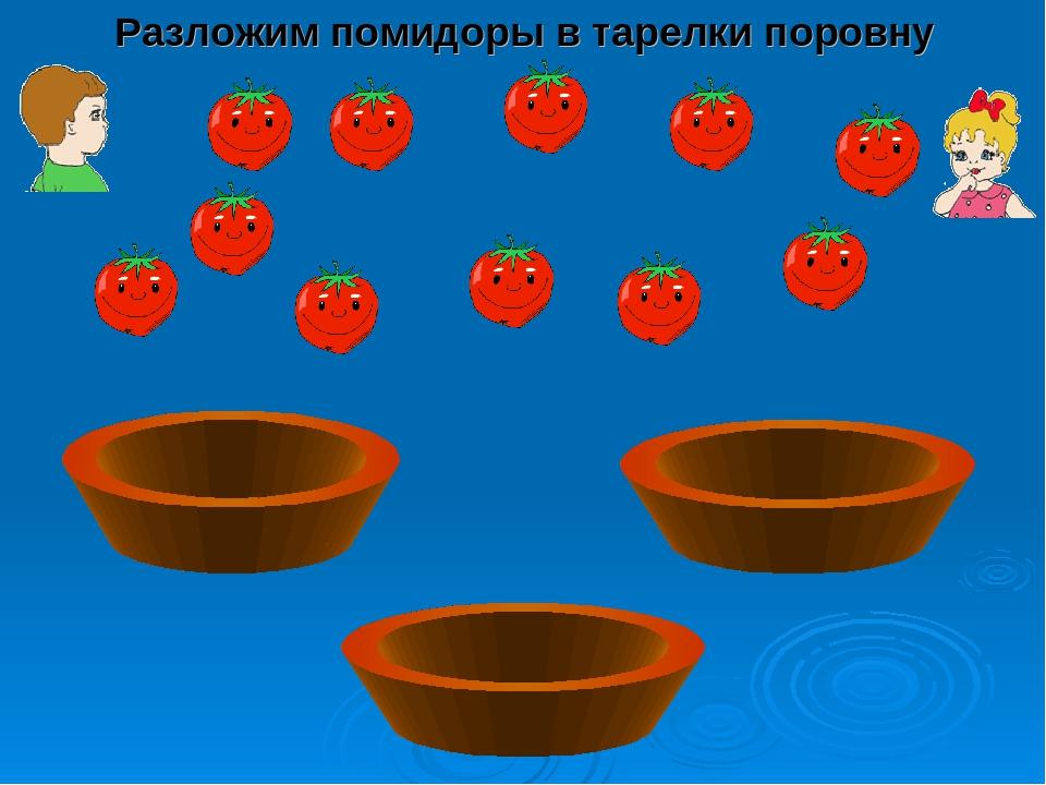Разложим помидоры в тарелки поровну