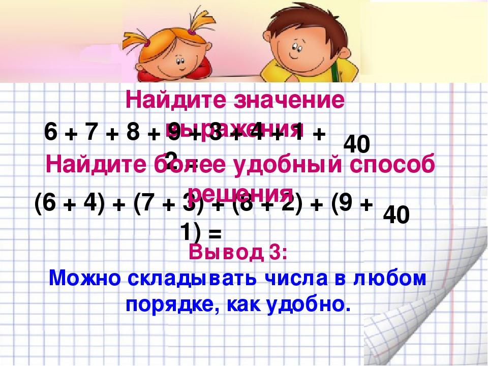 Найдите значение выражения 6 + 7 + 8 + 9 + 3 + 4 + 1 + 2 = 40 (6 + 4) + (7 +...
