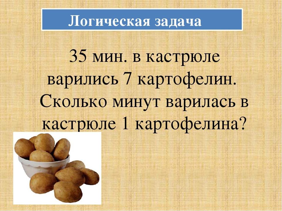Логическая задача 35 мин. в кастрюле варились 7 картофелин. Сколько минут вар...