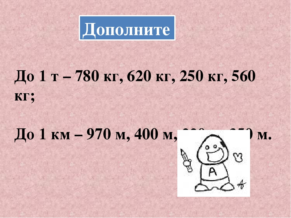 Дополните До 1 т – 780 кг, 620 кг, 250 кг, 560 кг; До 1 км – 970 м, 400 м, 22...