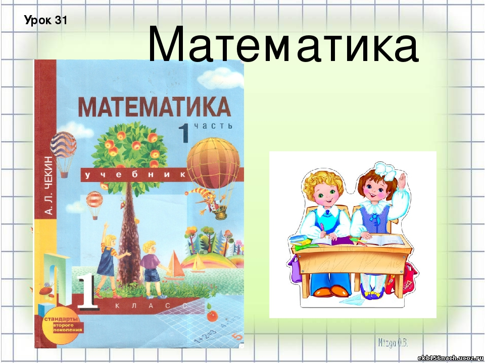 Урок 31 Математика