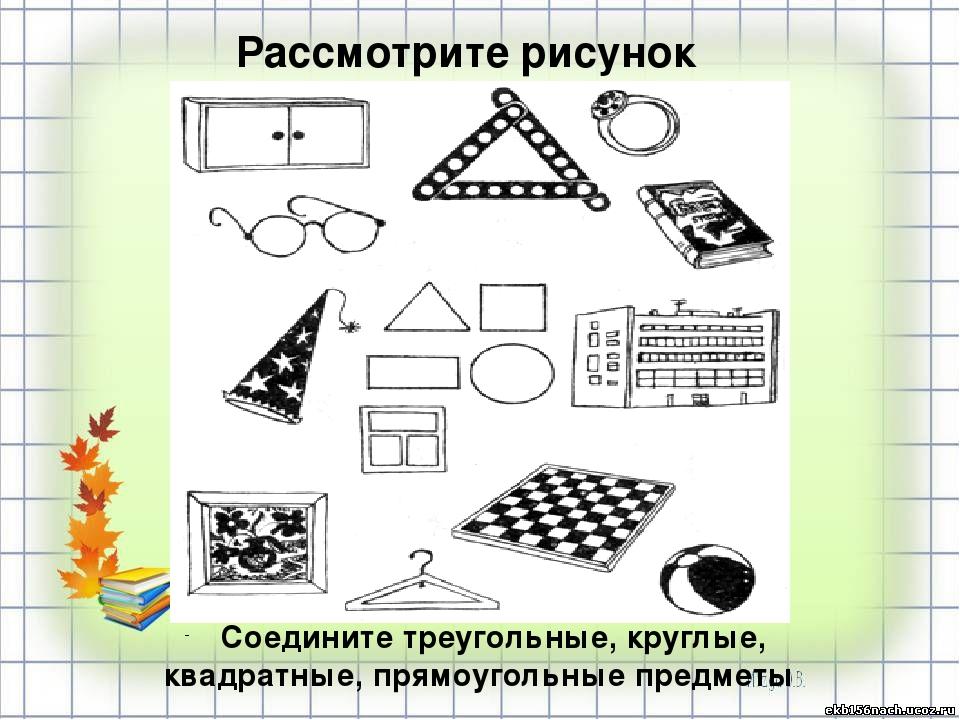 Рассмотрите рисунок Соедините треугольные, круглые, квадратные, прямоугольные...