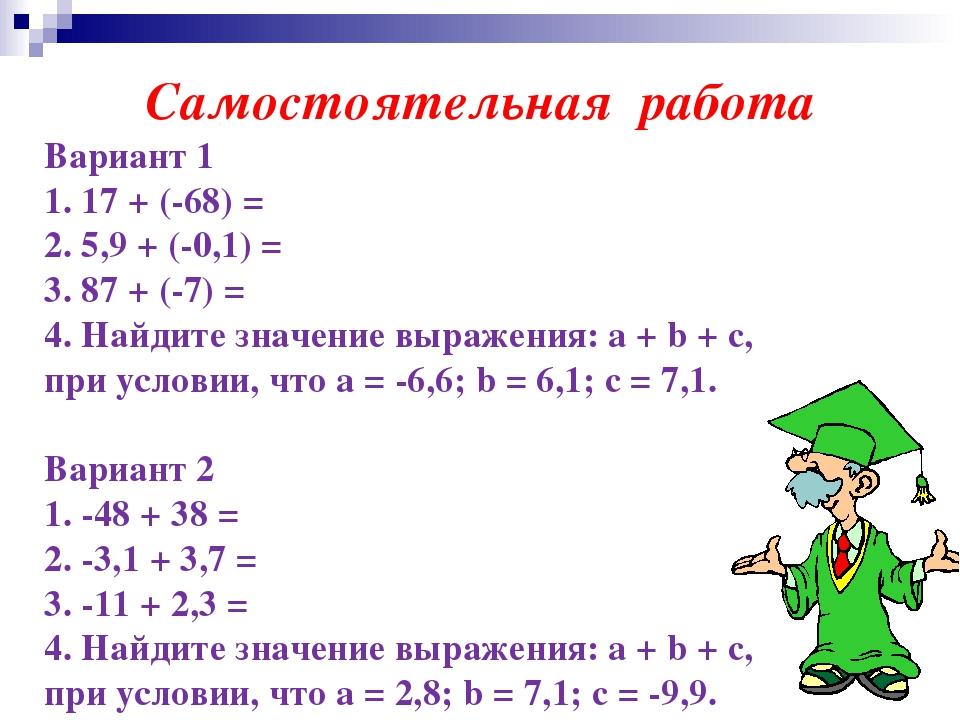 Самостоятельная работа Вариант 1 1. 17 + (-68) = 2. 5,9 + (-0,1) = 3. 87 +...