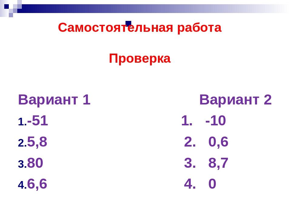 Вариант 1 Вариант 2 -51 1. -10 5,8 2. 0,6 80 3. 8,7 6,6 4. 0 Самостоятельная...