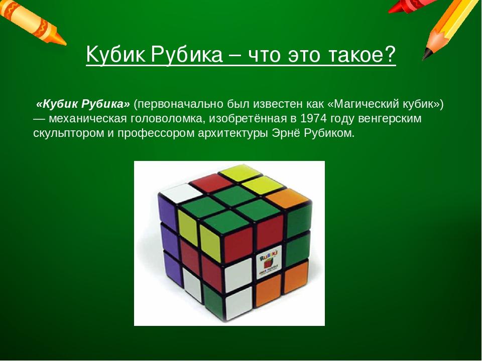 Кубик Рубика – что это такое? «Кубик Рубика» (первоначально был известен как...