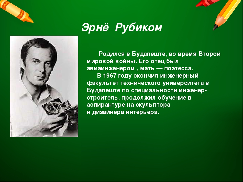 Эрнё Рубиком Родился вБудапеште, во времяВторой мировой войны. Его отец был...
