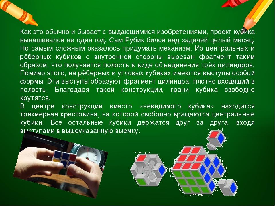 Как это обычно и бывает с выдающимися изобретениями, проект кубика вынашивалс...
