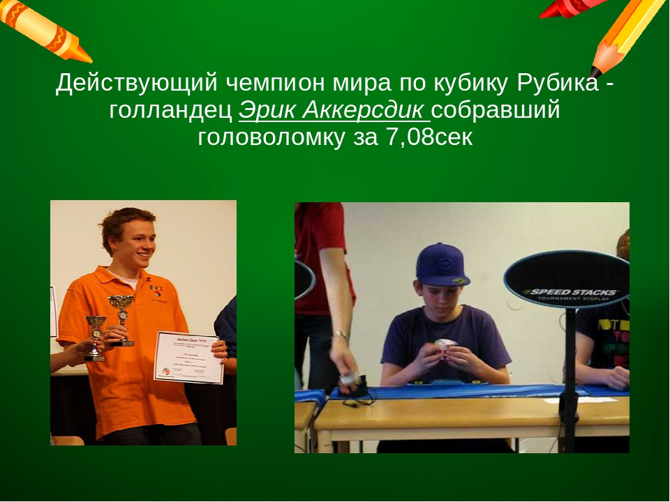 Действующий чемпион мира по кубику Рубика - голландец Эрик Аккерсдик собравши...