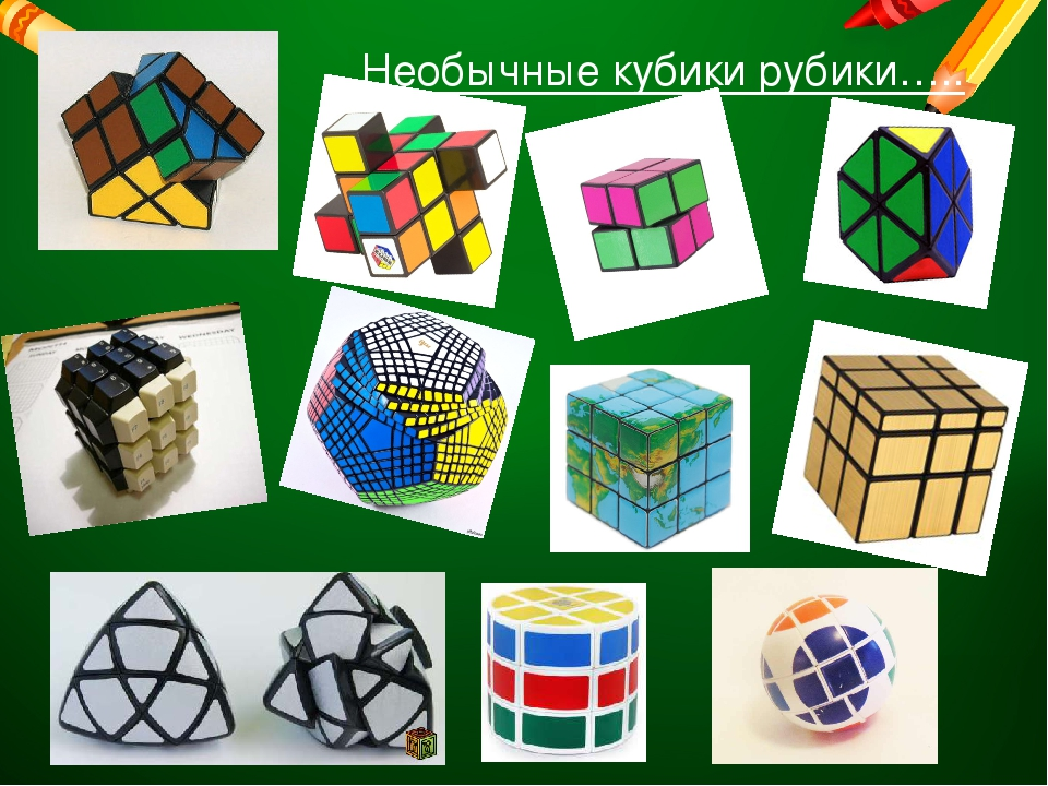 Необычные кубики рубики…..