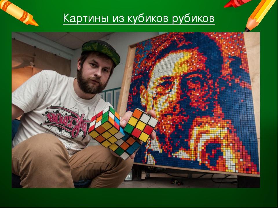 Картины из кубиков рубиков