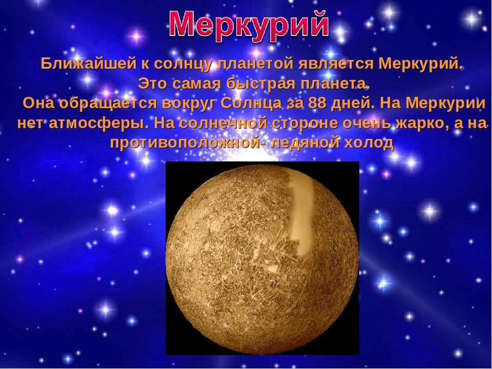Ближайшей к солнцу планетой является Меркурий. Это самая быстрая планета. Она...