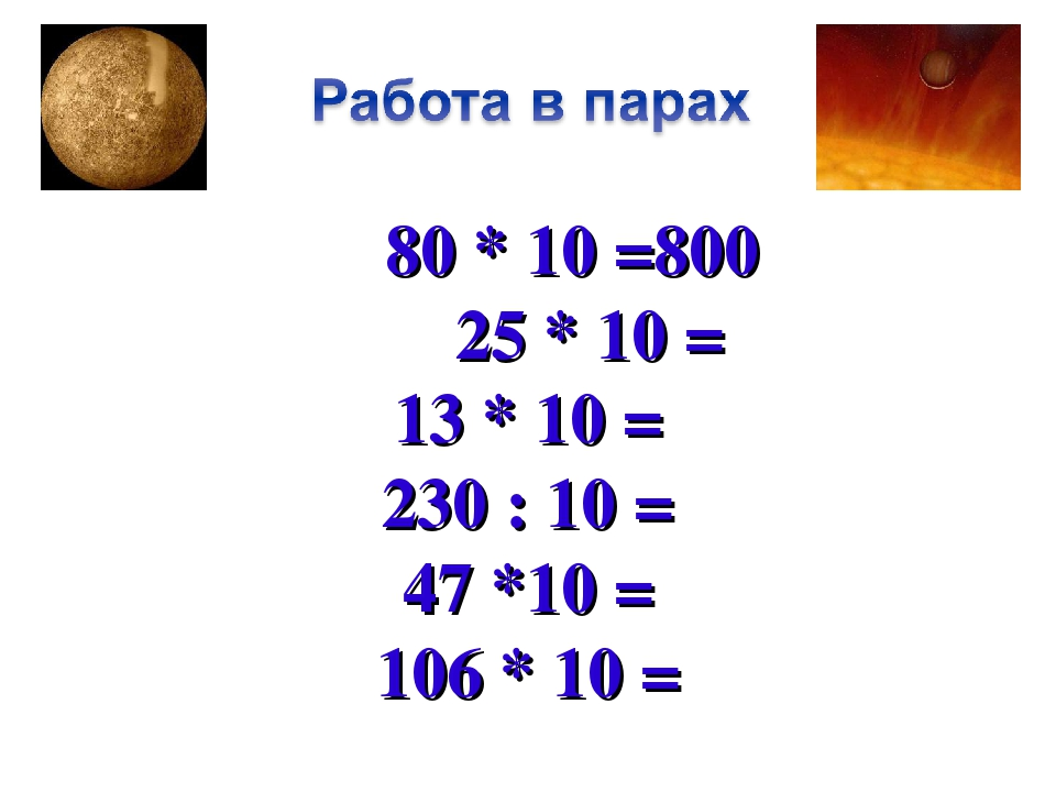 80 * 10 =800 25 * 10 = 13 * 10 = 230 : 10 = 47 *10 = 106 * 10 =