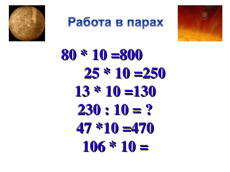 80 * 10 =800 25 * 10 =250 13 * 10 =130 230 : 10 = ? 47 *10 =470 106 * 10 =