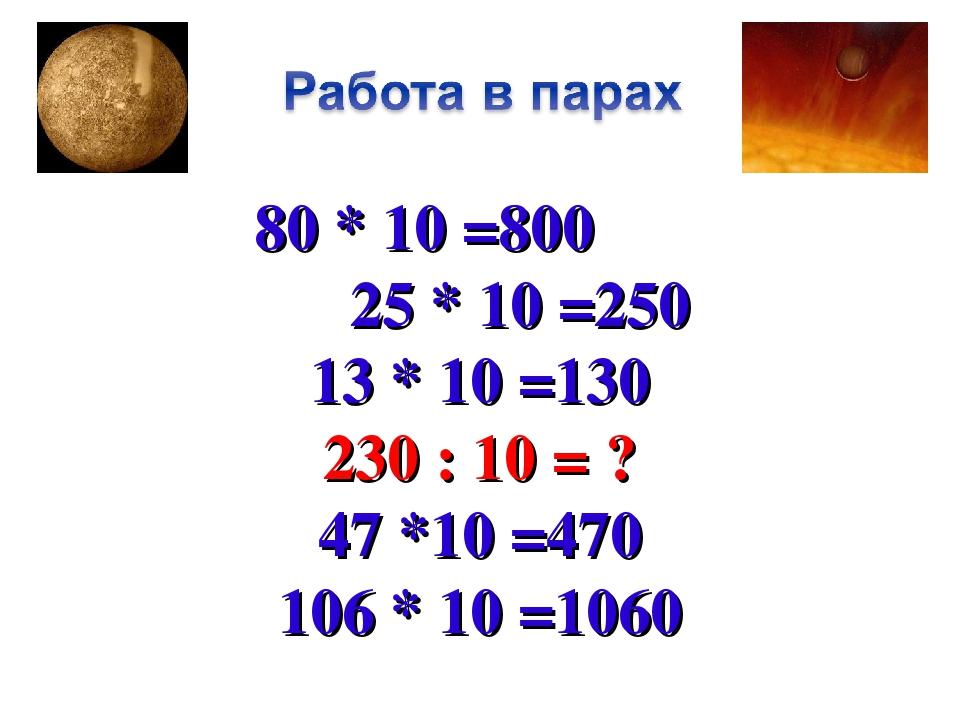 80 * 10 =800 25 * 10 =250 13 * 10 =130 230 : 10 = ? 47 *10 =470 106 * 10 =1060
