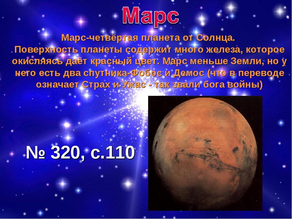Марс-четвёртая планета от Солнца. Поверхность планеты содержит много железа,...