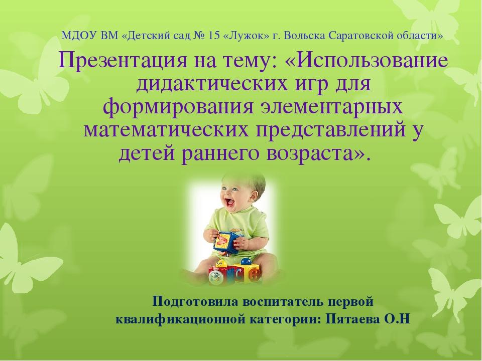 Подготовила воспитатель первой квалификационной категории: Пятаева О.Н МДОУ В...