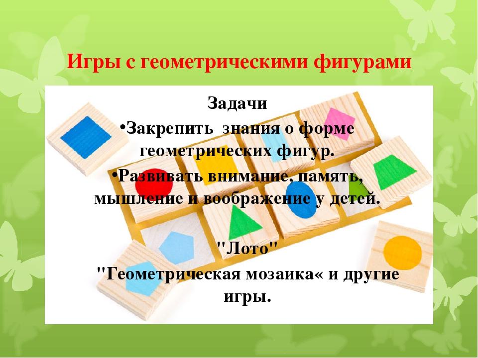 Игры с геометрическими фигурами Задачи Закрепить знания о форме геометрически...