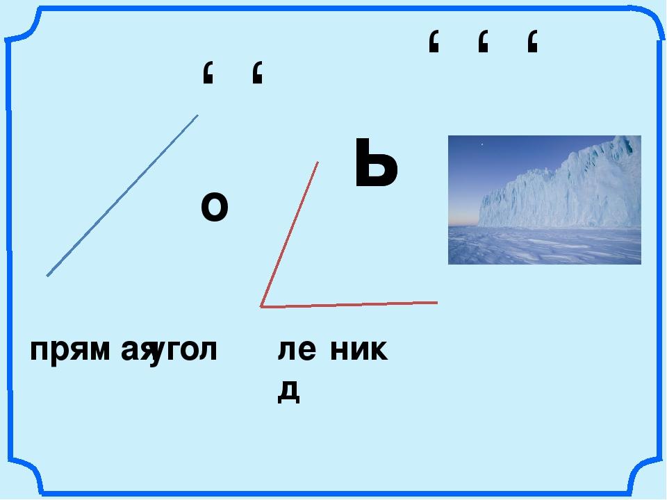 , , о ь прям ая ь угол , , , лед ник